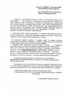 Благодарственное письмо Новикой на сайт