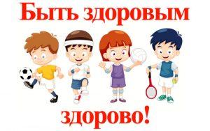 byt-zdorovym-720x450