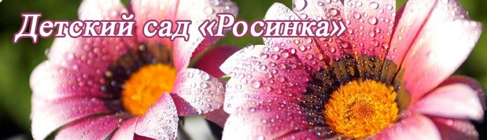 МБДОУ г.Астрахани  №52